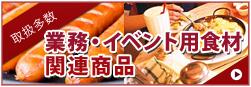 業務・イベント用食材関連商品