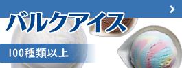 バルクアイス