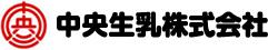 中央生乳株式会社