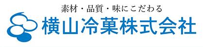 横山冷菓株式会社